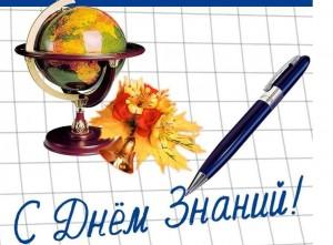1430822997_kartinki_s_1_sentyabrya-73-300x221